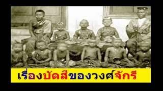 getlinkyoutube.com-เรื่องบัดสีของวงศ์จักรี โดย sanamluang 20082008 @Apr 6, 2016