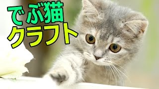 getlinkyoutube.com-マインクラフト - 新年から大忙し 実況プレイ - Part8 でぶ猫クラフト