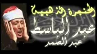 getlinkyoutube.com-1h de Coran avec cheikh Abdel basset abdessamad