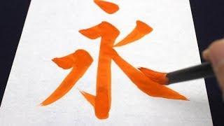"getlinkyoutube.com-「永字八法」の書き方  How to write ""Eizi-happoh"""
