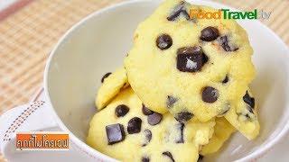 getlinkyoutube.com-คุกกี้ไมโครเวฟ Microwave Cookies