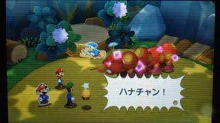 【3DS】マリオ&ルイージRPG ペーパーマリオMIX ハナチャン&ペーパーカメック戦