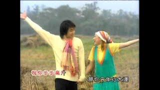 getlinkyoutube.com-[八大巨星] 庙宇朝拜 + 鸿运当头 -- 大胜年  九寨沟的春天 (Official MV)