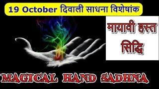 19 October Diwali Mayavi Haath Sadhna - इसके बाद कभी भी असफलता आपको परेशान नहीं करेगी