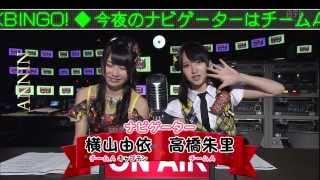 getlinkyoutube.com-AKB48 もうすぐAKBINGO 2013.10.16 横山由依 , 高橋朱里(AKB48)