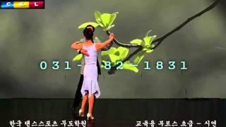 getlinkyoutube.com-댄스원 - 사교댄스 교육용 부르스 초급 - 시연.b3,10