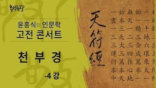 getlinkyoutube.com-[윤홍식의 인문학 강의] 천부경 4강