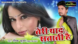 तेरी याद सताती है  # Teri Yaad Satati Hai #  Deepak Kumar !! Bhojpuri New Song #