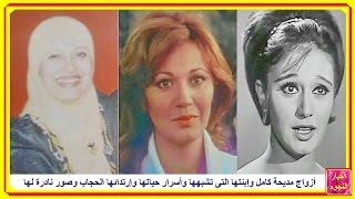 getlinkyoutube.com-أزواج مديحة كامل وإبنتها التى تشبهها وأسرار حياتها وإرتدائها الحجاب وصور نادرة لها