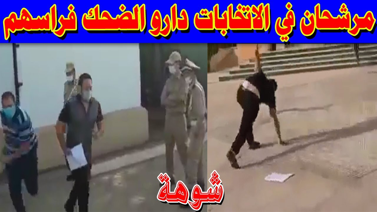 مرشحان في الاتخابات دارو الضحك فراسهم