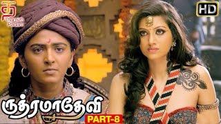 getlinkyoutube.com-Rudhramadevi Tamil Movie | Part 8 | Hamsa Nandini spies Anushka | Anushka | Prakash Raj | Ilayaraja