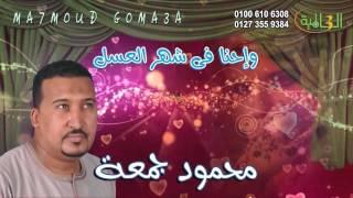 getlinkyoutube.com-محمود جمعة  -  وإحنا فى شهر العسل