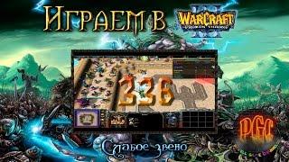 Слабое Звено Скачать Карту Для Warcraft 3 - фото 5