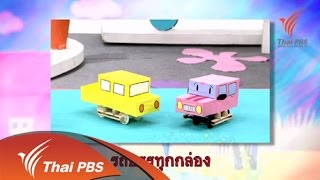 getlinkyoutube.com-สอนศิลป์  : รถบรรทุกกล่อง  (17 ก.ย. 57) [ HD ]