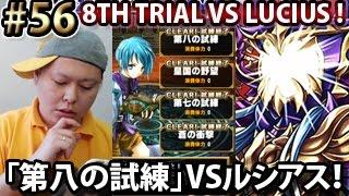 getlinkyoutube.com-ブレイブフロンティア【実況】【無課金第56話・第八の試練VSルシアス!】Brave Frontier F2P Eps56 VS Lucius (Trial 008)