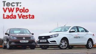 getlinkyoutube.com-Lada Vesta и VW Polo. Сравнительный тест.