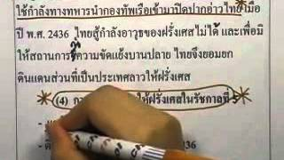 getlinkyoutube.com-พัฒนาการของไทยสมัยรัตนโกสินทร์ ตอนที่ 15