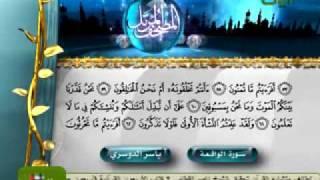 getlinkyoutube.com-تلاوة مبكية سورة الواقعة ياسر الدوسري yaser dosarey surah Alwaqea