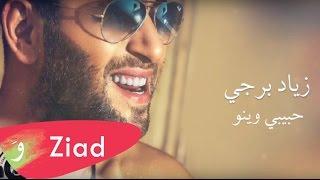 Ziad Bourji   Habibi Wayno [Lyric Video] (2016) / زياد برجي   حبيبي وينو