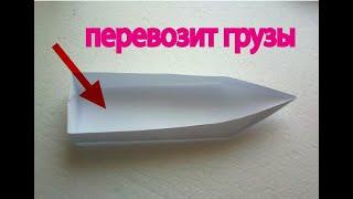 оригами кораблик(плоскодонка) пошаговая иструкция