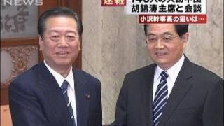 訪中の小沢民主党幹事長が胡錦涛国家主席と会談(09/12/10)