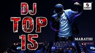 getlinkyoutube.com-DJ TOP 15 - Marathi DJ Songs - Jukebox - Roadhow Songs 2016 - Sumeet Music