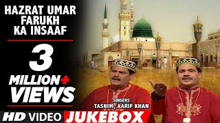 getlinkyoutube.com-Hazrat Umar Farukh Ka Insaaf || T-Series IslamicMusic || Tasnim Aarif Khan