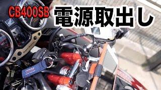 getlinkyoutube.com-【CB400SB】電源たくさん確保!
