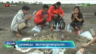 getlinkyoutube.com-นครพนม พบกระดูกพญานาค | 07-07-58 | เช้าข่าวชัดโซเชียล | ThairathTV
