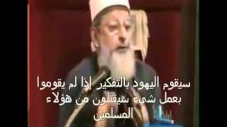 Listen to Cheikh Hussein Imran lecture, and compare it to what it's happening now !!... AMAZING !