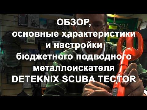 Подводный металлоискатель Deteknix Scuba Tector