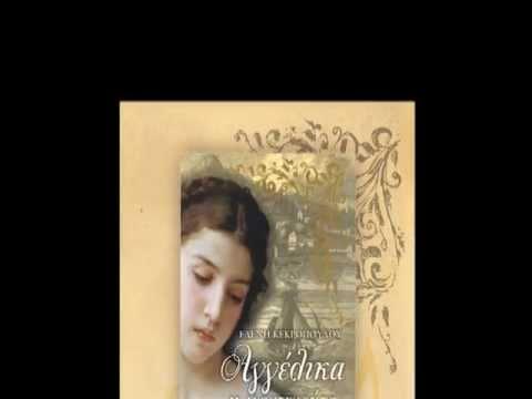 Αγγέλικα η Μαντενούτα. Η μητέρα του Διονυσίου Σολωμού