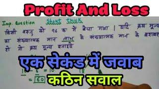 Math Short Trick    Profit and Loss   लाभ और हानि / Part - 4