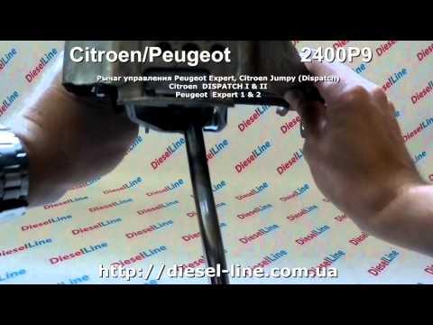 2400P9 Рычаг управления Peugeot Expert, Citroen Jumpy Dispatch