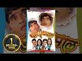 Dhoom 2 Dhamaal 2011 - Ashok Saraf - Sushant Shelar - Shweta Mehendale - Shemaroo Marathi