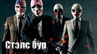 getlinkyoutube.com-Стэлс-бур [Payday 2]