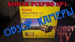 KODAK pixpro SP1 обзор экшн камеры