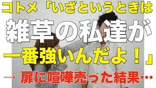 getlinkyoutube.com-【スカッとする話】コトメ「いざというときは雑草の私達が一番強いんだよ!」 → 扉に喧嘩売った結果…【腹筋崩壊】