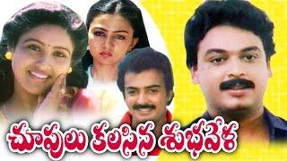 getlinkyoutube.com-Choopulu Kalasina Shubhavela Telugu Full Movie || Jandhyala Movies || Dvd Rip..