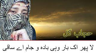La Phir Ek Bar Wohi Bada o Jam Aiy Saqi (kalam e iqbal) Hijab Gull