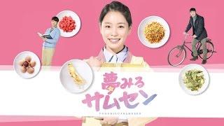 getlinkyoutube.com-韓国ドラマ「夢みるサムセン」
