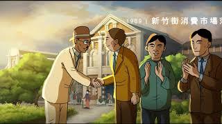 新竹市歷史動畫短片