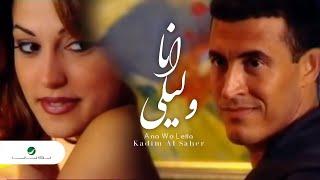 getlinkyoutube.com-Kadim Al Saher ... Ana Wa Leila - Video Clip | كاظم الساهر ... انا وليلى - فيديو كليب