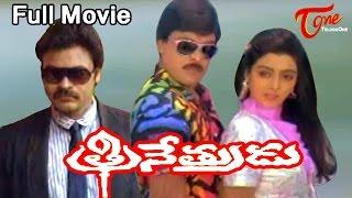 getlinkyoutube.com-Trinetrudu Full Length Telugu Movie | Chiranjeevi, Bhanu Priya | #TeluguMovies #ChiranjeeviMovies