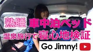 getlinkyoutube.com-ジムニー車中泊ベッド 寝心地検証