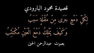 getlinkyoutube.com-1) قصيدة محمود البارودي :  لكل دمع جرى من مقلة سبب ، بصوت عبدالرحمن الحمين