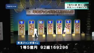 getlinkyoutube.com-7億円の夢 年末ジャンボ宝くじ抽せん会