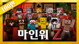 양띵 [좀비들을 막으려면 백신이 필요해! '마인워 Z(MineWar Z)' 1편 / 화려한팀 제작] 마인크래프트