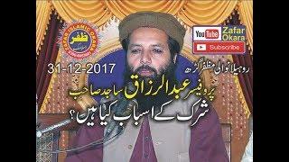 Molana Abdul Razzaq Sajid Topic Shirk Ky Asbaab. 31.12.2017. Zafar Okara