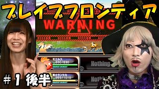 getlinkyoutube.com-【ブレイブフロンティア】ゴー☆ジャスがブレフロに挑戦! 後半 Brave Frontier【GameMarketのゲーム実況】 #1